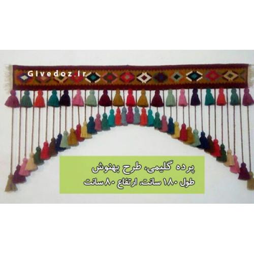 آویز گلیمی سنتی بهنوش