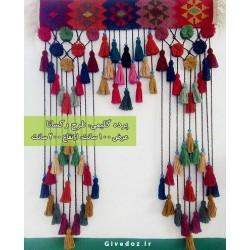 آویز منگوله ای سنتی رکسانا
